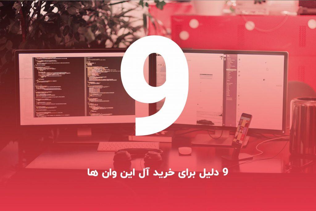 9دلیل برای خرید آل این وان ها